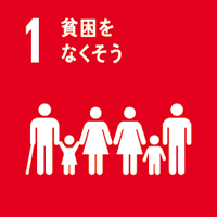 SDGs目標1