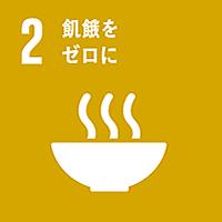 SDGs目標2