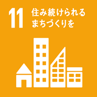 SDGs目標11