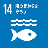 SDGs目標14