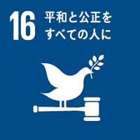 SDGs目標16