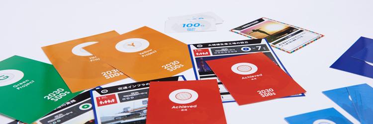 2030SDGsカード