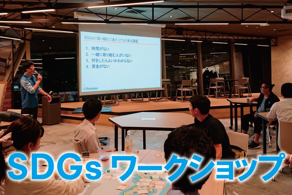 SDGsワークショップオリジナルボードゲーム