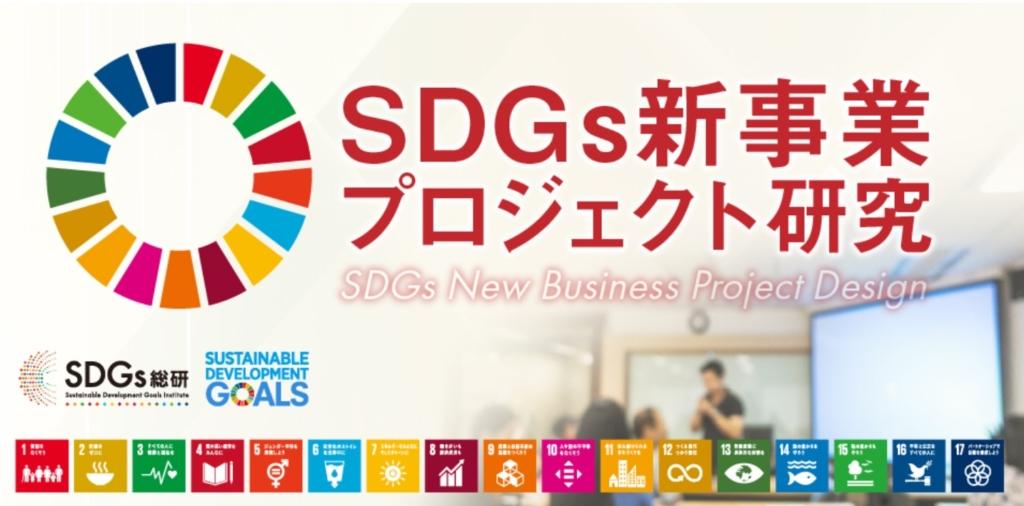 SDGs新事業プロジェクト研究