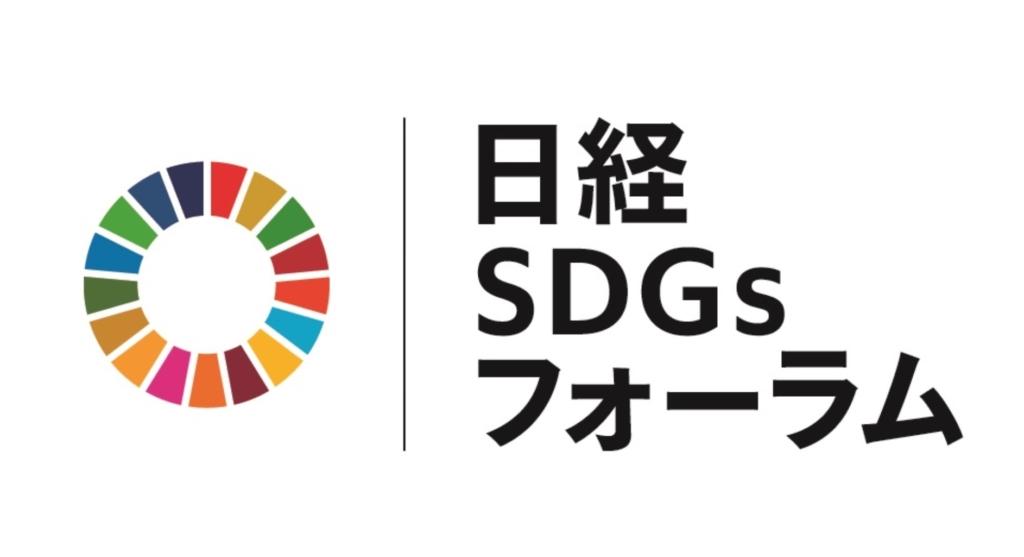 日経SDGsフォーラム シンポジウム