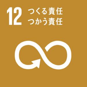 SDGs 目標12つくる責任 つかう責任