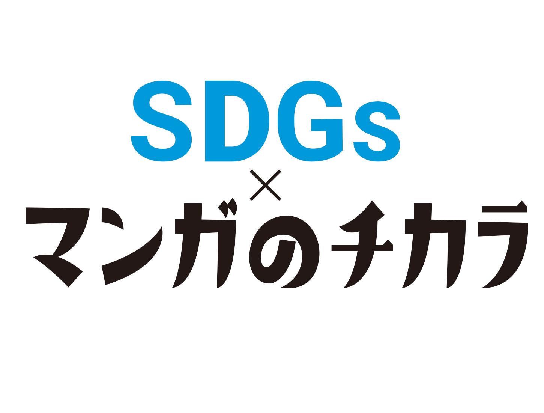 SDGs×マンガのチカラロゴ