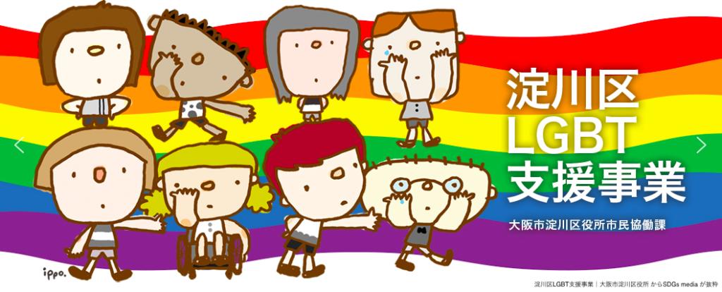 大阪淀川区LGBT