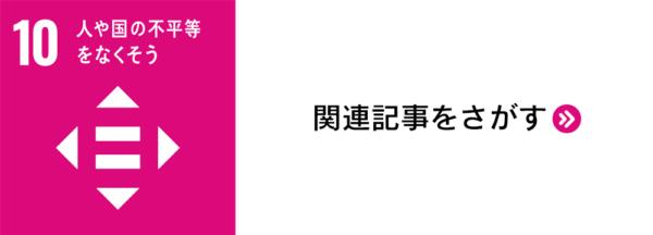 sdg_banner_10