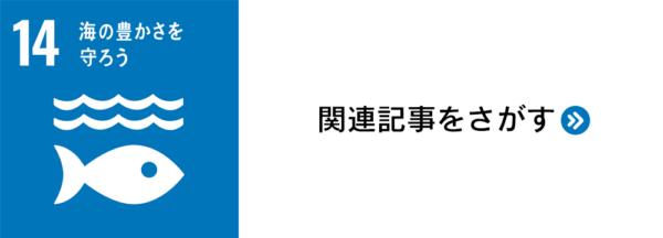 sdg_banner_14
