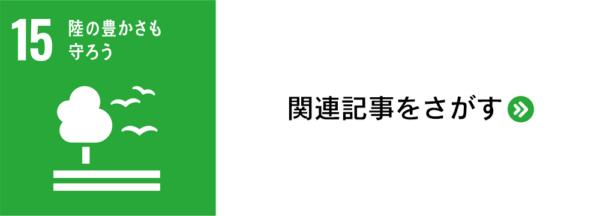 sdg_banner_15