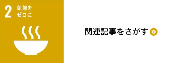 sdg_banner_2