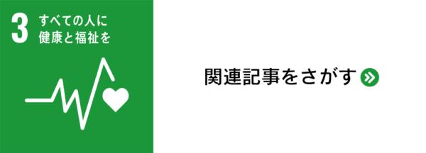 sdg_banner_3