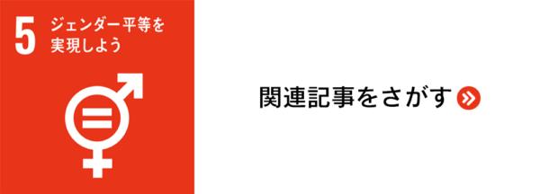 sdg_banner_5