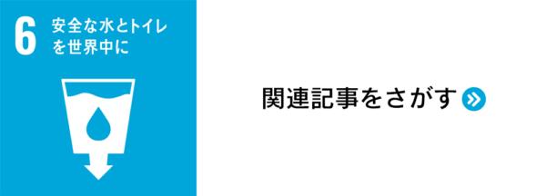 sdg_banner_6