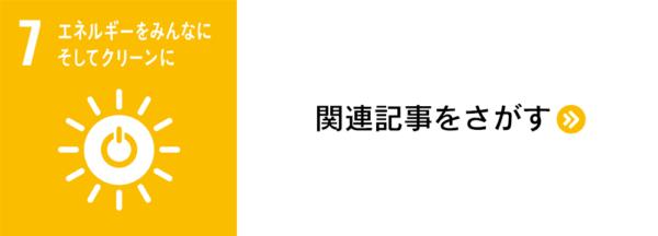sdg_banner_7