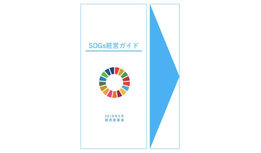SDGs経営ガイド表紙