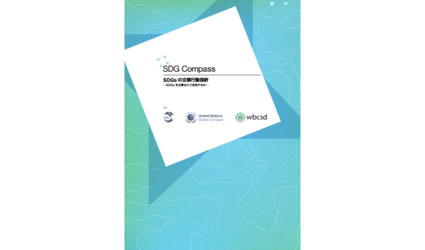 SDG Compass表紙