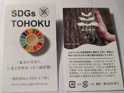 touhoku-SDGs-pin