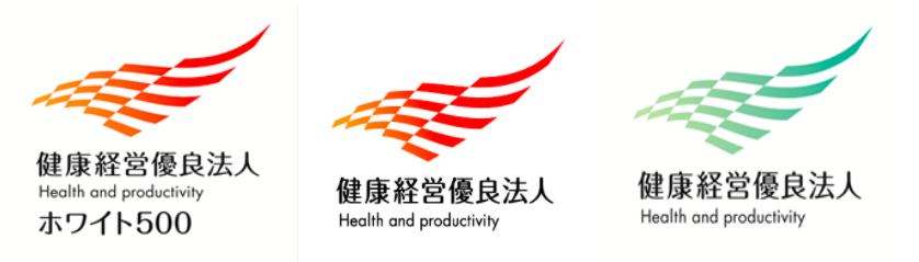 健康経営優良法人認定制度│経済産業省