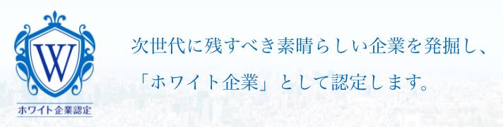 ホワイト企業認定│一般社団法人日本次世代企業普及機構