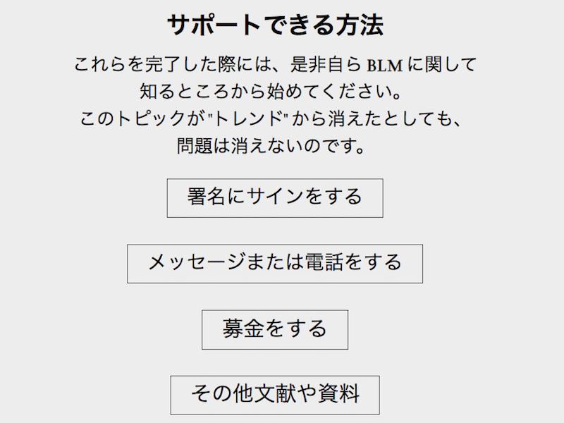 日本からできる行動のまとめWebサイト