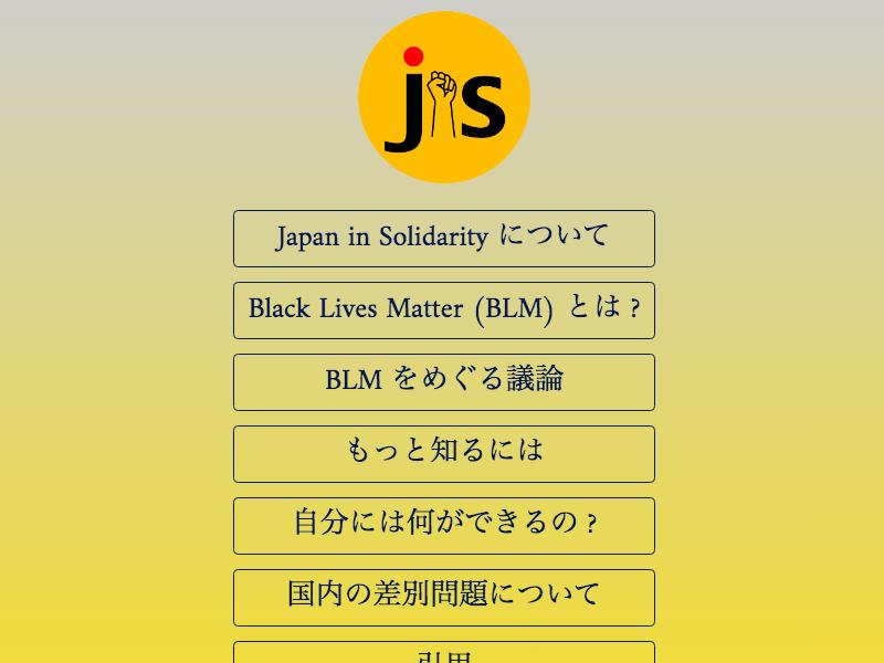 BLMの日本版