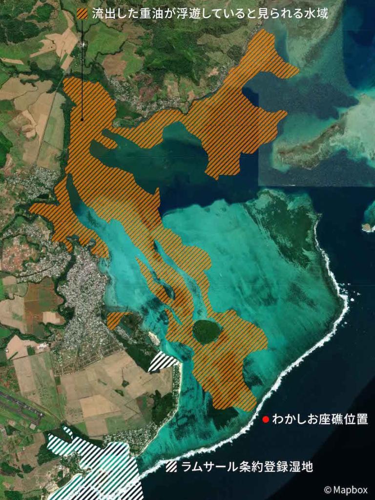 WAKASHIO、航跡と環境汚染を追う モーリシャス沖重油流出