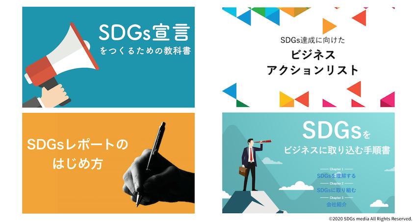 SDGs medeia4つの資料