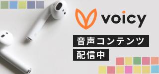 voicy 音声コンテンツ配信中
