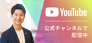 YouTube 公式チャンネルで配信中