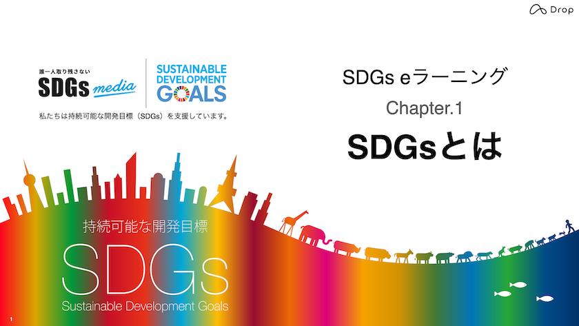SDGs eラーニング 音声解説付きスライド例