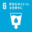安全な水とトイレを世界中にのアイコン