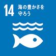 海の豊かさを守ろうのアイコン