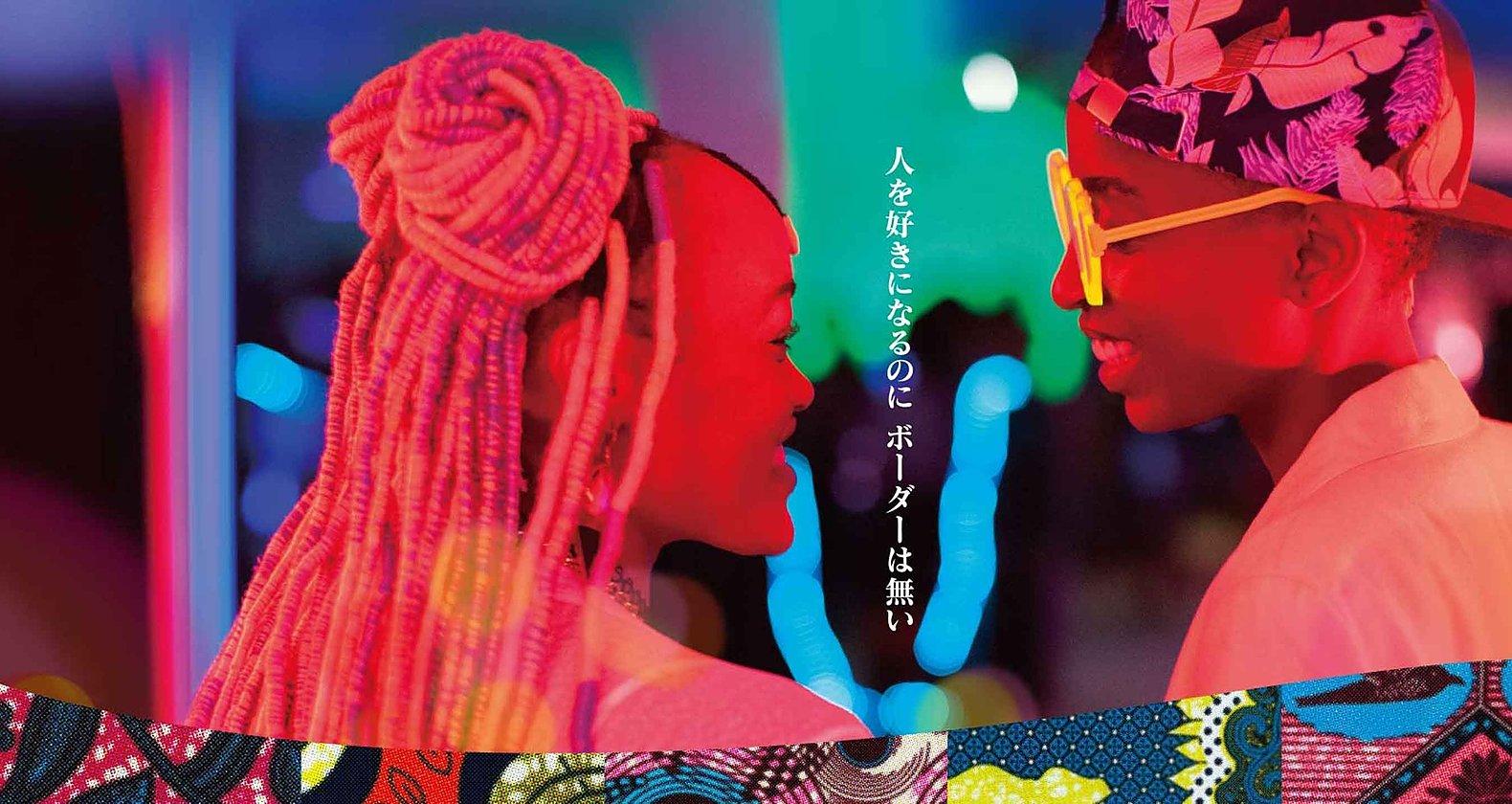 『ラフィキ:ふたりの夢』を観てLGBTについて考えた|映画で学ぶSDGsの画像
