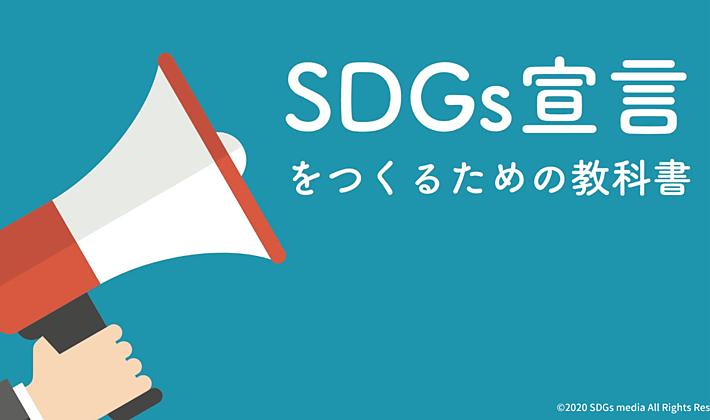 【SDGs宣言をつくるための教科書】あなたの会社もSDGsにコミットしよう!の画像