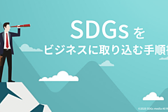 「SDGsをビジネスに取り込む手順書」を公開!の画像