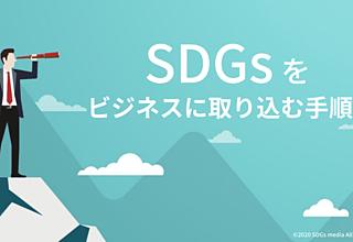 「SDGsをビジネスに取り込む手順書」を公開!のイメージ