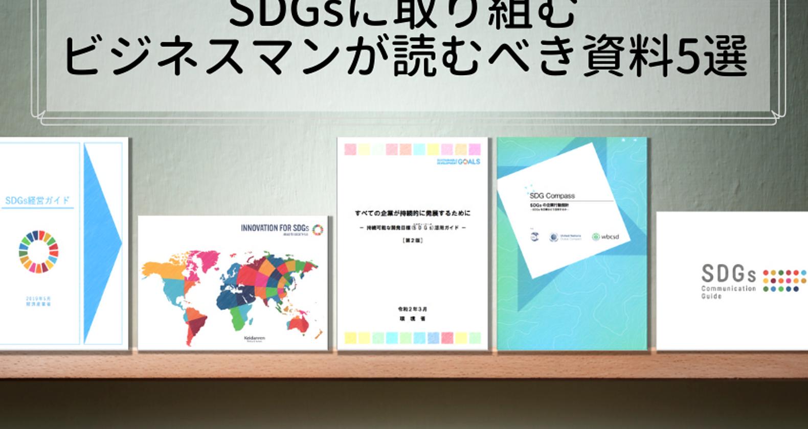 SDGs担当のビジネスパーソンが最低限読むべき5つの資料の画像