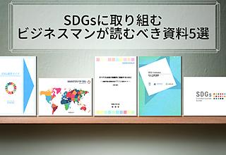 SDGs担当のビジネスマンが最低限読むべき5つの資料のイメージ