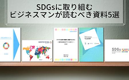 SDGs担当のビジネスマンが最低限読むべき5つの資料の画像