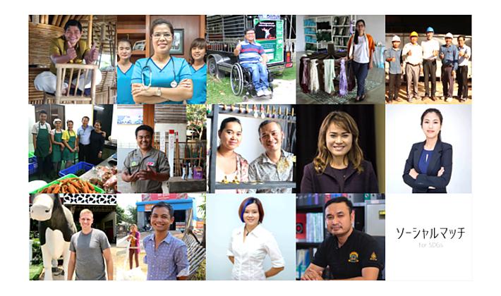 【企業のSDGs事例】海外の社会起業家とのマッチングを支援するサービス「ソーシャルマッチ for SDGs」|株式会社valueの画像