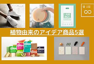 環境に配慮したアイデア商品5選|植物由来のスニーカーやレジ袋などを紹介のイメージ