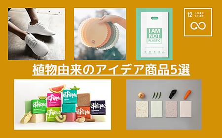 環境に配慮したアイデア商品5選|植物由来のスニーカーやレジ袋などを紹介の画像