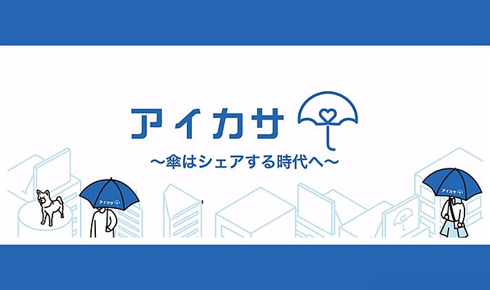 傘のシェアリング「アイカサ」で雨の日の常識が変わる?の画像