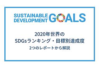 2020年世界のSDGs達成度ランキング 目標ごとの成果と課題のイメージ