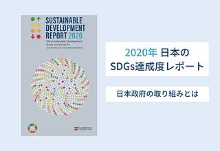 2020年日本のSDGs達成度は17位 日本政府の取り組みを解説のイメージ