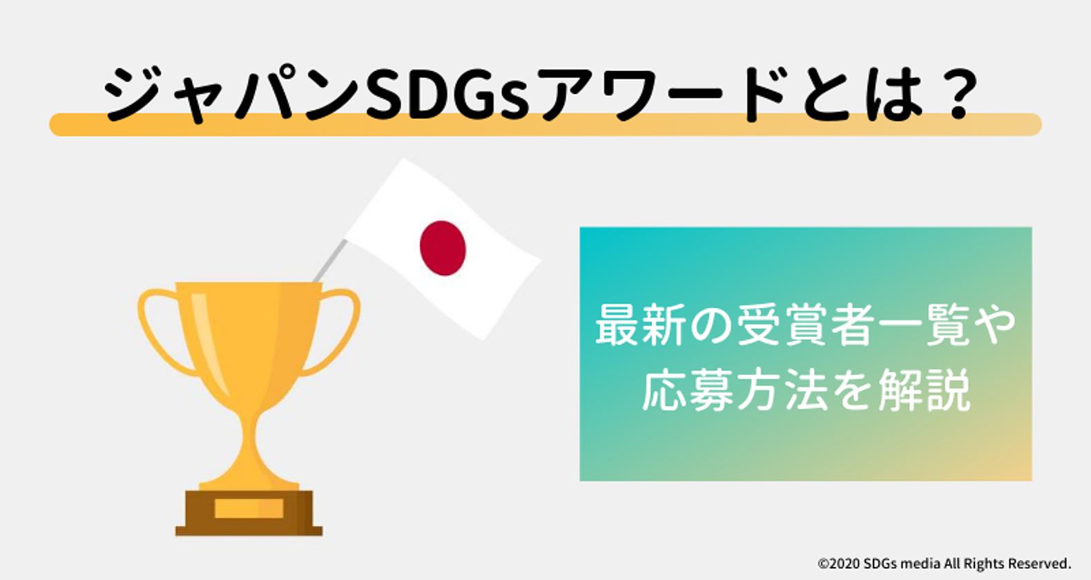 ジャパンSDGsアワード|2021年の受賞傾向の分析と応募方法を解説の画像