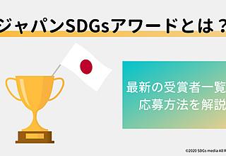 ジャパンSDGsアワード|2021年の受賞傾向の分析と応募方法を解説のイメージ