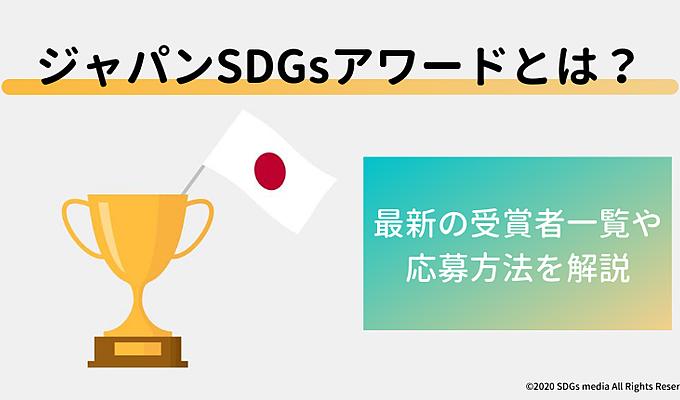 ジャパンSDGsアワードとは?受賞企業・団体の傾向と応募方法の画像